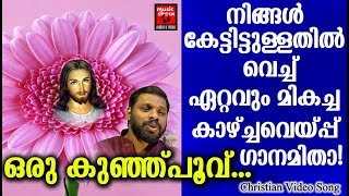 Oru Kunju Poov # Christian Devotional Songs Malayalam 2019 # Christian Video Song