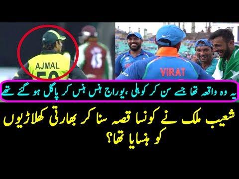 shoaib malik and kohli ،yuvraj singh laughing reason after final ct17 pakistan vs india