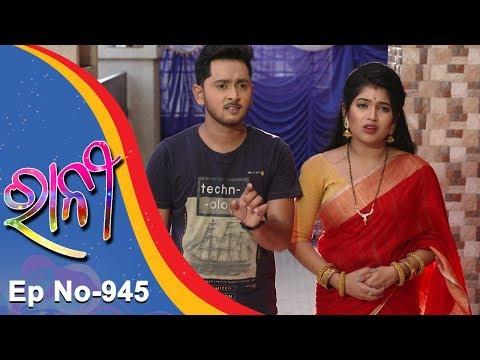 Ranee | Full Ep 944 | 20th June 2018 | Odia Serial - TarangTV thumbnail