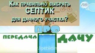 Как выбрать септик для дачи? Липецк Воронеж Тамбов(, 2015-12-04T14:59:07.000Z)
