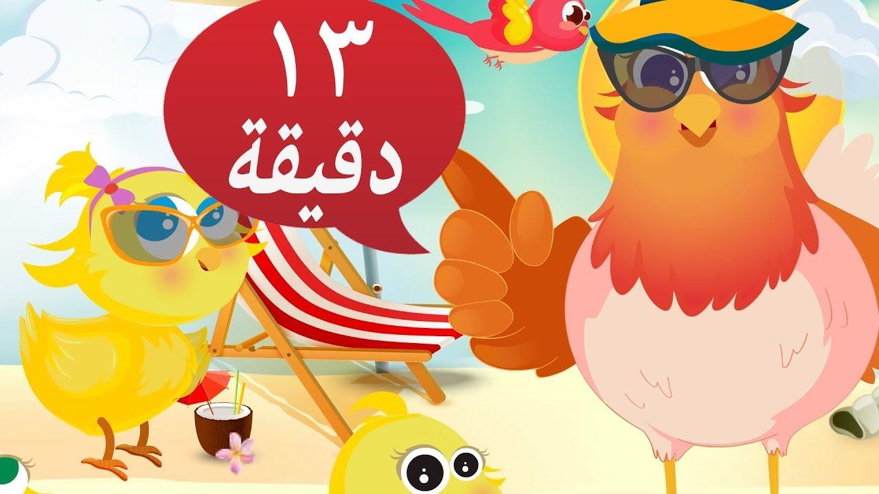 انا الفرخة + اغاني اطفال جميلة | مجموعة من اجمل اغاني الاطفال ٣