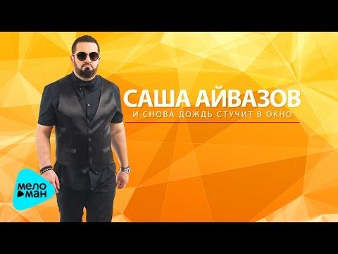 Music video Саша Айвазов - И Снова Дождь Стучит В Окно