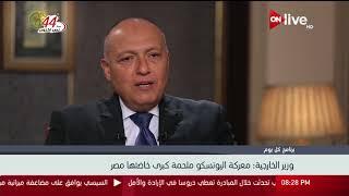 شكري: انتخابات اليونسكو ملحمة كبرى خاضتها مصر لريادتها الثقافية