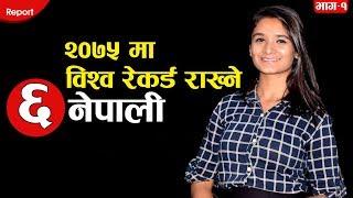 २०७५ मा विश्व रेकर्ड  राख्ने ६ नेपाली 6 Nepalese World Record In 2075