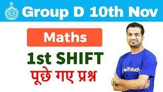 HSSC Group D (10 Nov 2018, 1st Shift) Maths | Exam Analysis & Asked Questions| Day #1