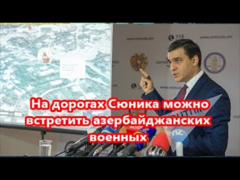 Волнение армян: азербайджанцы на дорогах Сюника