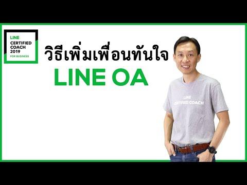 วิธีเพิ่มเพื่อนใน LINE Official Account