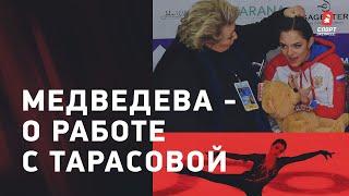 НАСТОЯЩАЯ РАБОТЯГА НАМ КОМФОРТНО ВДВОЕМ Медведева о работе с Тарасовой