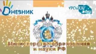 Урок 21 века, от Дневник.ру- рекламный ролик
