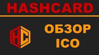Полный Обзор HashCard ICO - Революция в Сфере Кредитных и Дебетовых Карт