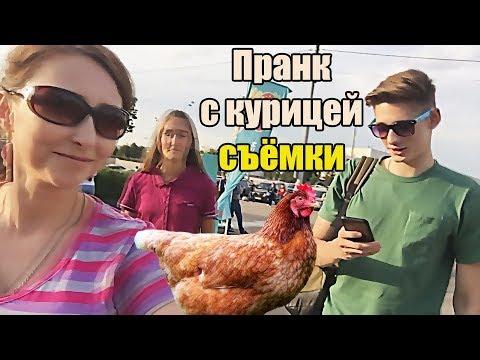 ПРАНК с КУРИЦЕЙ на ПОВОДКЕ - Съёмки