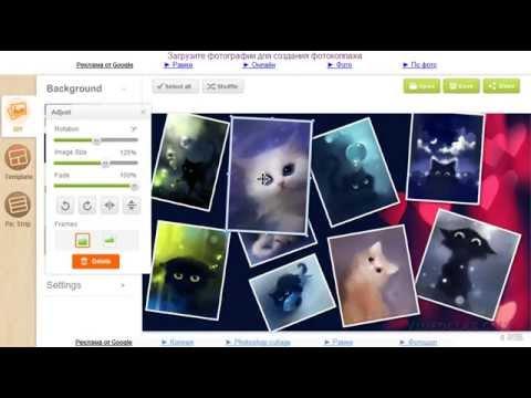 Как сделать фото коллаж из фотографий онлайн - YouTube