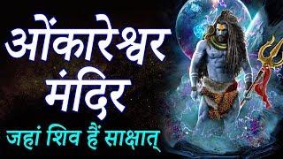 Shri Omkareshwar Temple - श्री ओंकारेश्वर मंदिर   दर्शन के पहले जरूर देखे ये वीडियो   Indian Rituals