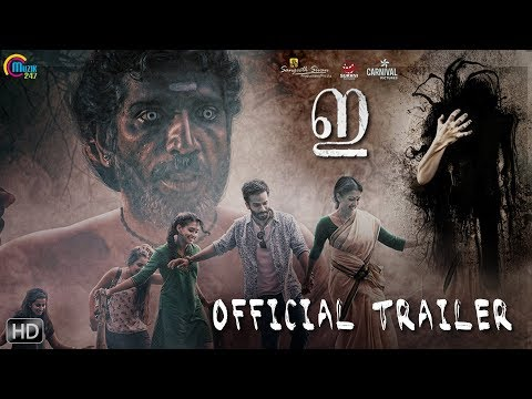 E Malayalam Movie | Official Trailer | Gautami Tadimalla | K