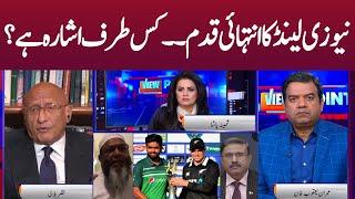 View Point | Imran Yaqub Khan | Zafar Hilaly | GNN | 17 Sep 2021