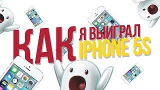 КАК Я ВЫИГРАЛ НАСТОЯЩИЙ iPhone 5S