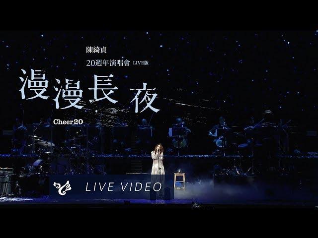 陳綺貞 Cheer Chen 【漫漫長夜】 20週年演唱會 Cheer20 Official Live Video