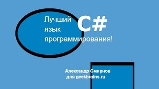 geekbrains.ru C# WPF Смирнов Александр
