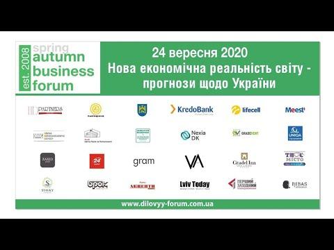 Медіа-хаб ТВОЄ МІСТО: «Нова економічна реальність». Осінній Діловий Форум у Львові