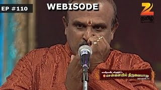 Chennaiyil Thiruvaiyaaru - Tamil Devotional Show - Episode 110 - Zee Tamil TV Serial - Webisode