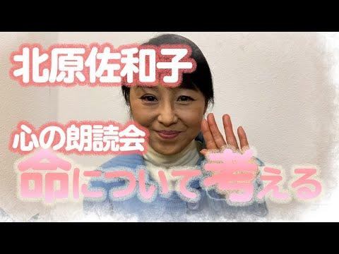 【朗読】北原佐和子と「いのち」について考える。