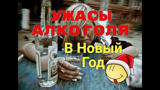 Абстинентный синдром / Ужасы похмелья / Советы