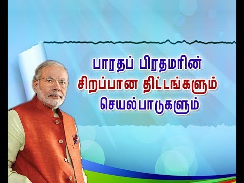 GROUND REPORT - TAMILNADU- PM Jeevan Jyoti Bima Yojana-Dharmapuri-14-09-2018