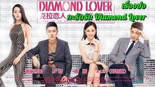 เรื่องย่อ กะรัตรัก Diamond Lover