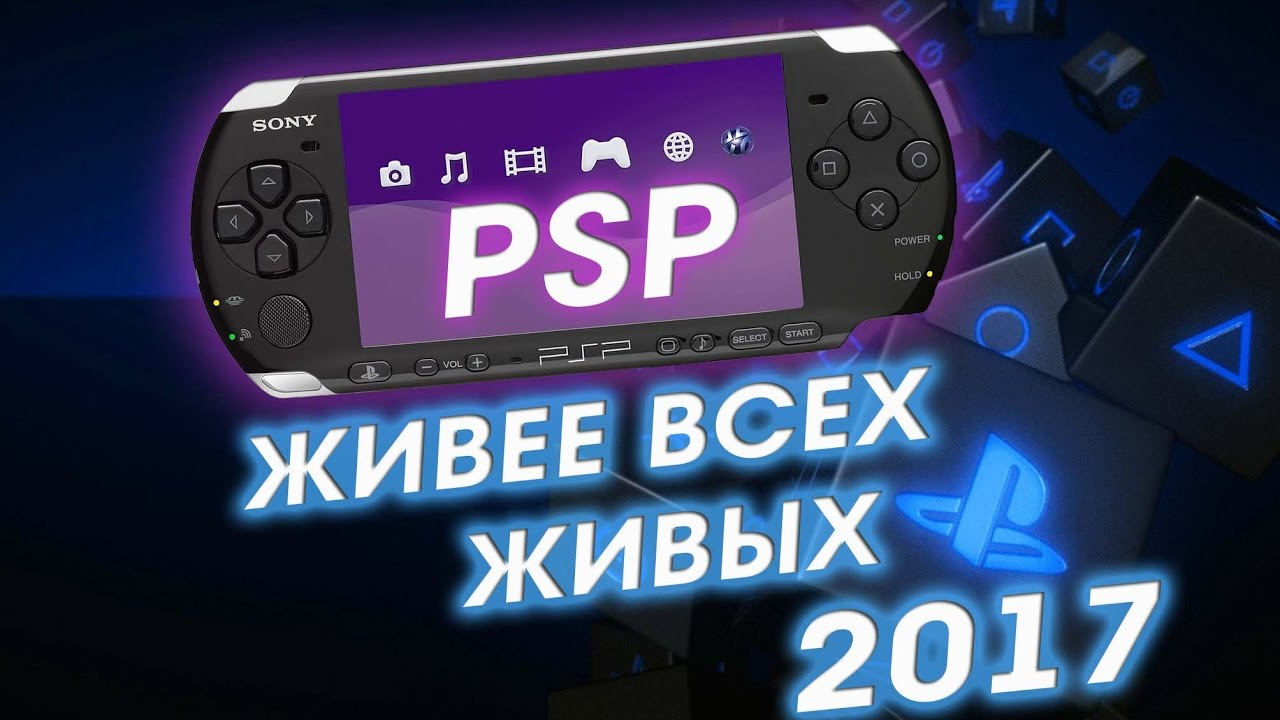 26 дек 2016. В интернет-магазине связной представлен широкий выбор игр для консолей psp. В нашем каталоге вы можете подобрать игру для.