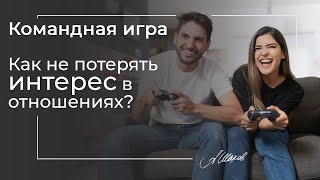 Командная игра Как не потерять интерес в отношениях