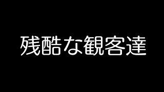 いつも動画を見ていただきありがとうございます! 今回は欅坂46さんの残酷な観客達のドラマにちなんでみなさんのいいね(高評価)をいただくとクリア=次の動画を出せる ...