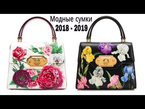 66db347cc4dd МОДНЫЕ СУМКИ НА ОСЕНЬ 2018 - Balenciaga   Dolce&Gabbana   Marni   Versace