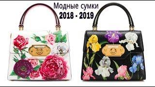 МОДНЫЕ СУМКИ НА ОСЕНЬ 2018 - Balenciaga | Dolce&Gabbana | Marni | Versace