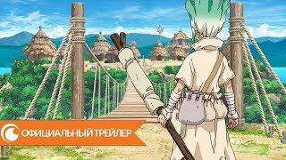Dr.Stone the Village arc trailer / Доктор Стоун арка «Деревня» | Официальны трейлер