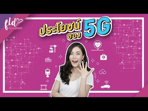 5G in 3 Minutes | เฟื่องลดา