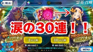 【FGO】セイレムピックアップ2召喚ガチャ!来るか?アビゲイル!?【Fate/Grand order】【異端なるセイレム】