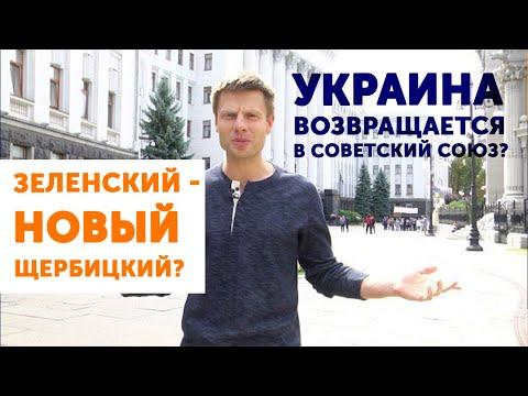 Зеленский превращает Украину в УССР? Гончаренко про Первого секретаря, Кабмин и Слуг Народа