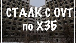 #4 Сталк. Ховринская заброшенная больница