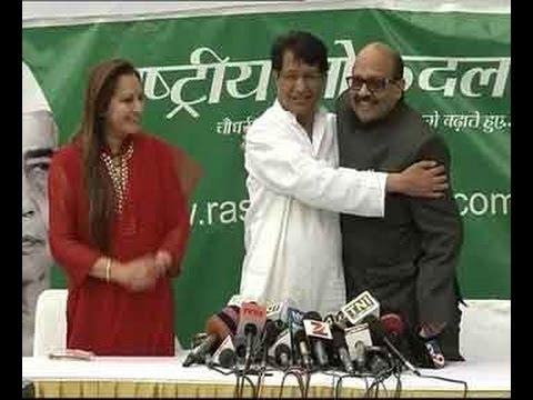 Amar Singh, Jaya Prada joins Rashtriya Lok Dal