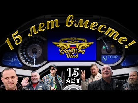 Goldwing Club Moscow - 15 лет!