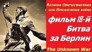 Великая Отечественная или Неизвестная война ☭ Фильм 18 й Битва за Берлин ☆ СССР, США