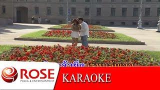 ระแวงรัก - สุเทพ , รุ่งฤดี (KARAOKE)