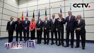 [中国新闻] 伊朗呼吁西方国家回归伊核协议   CCTV中文国际