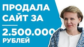 КАК ПРОДАТЬ САЙТ ЗА 2.500.000 РУБЛЕЙ - КЕЙС - ОЛЬГА ЛЮБИМЦЕВА