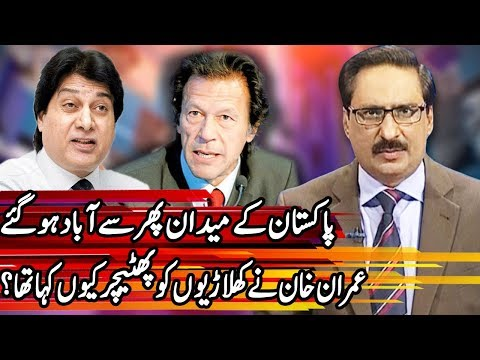 Kal Tak With Javed Chaudhry - 20 March 2018 - Express News