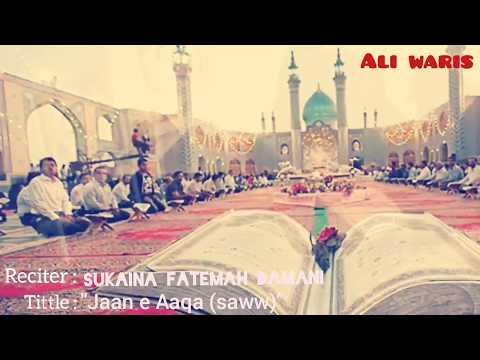 Fir Aamad Hai Ramzan Ki | SUKAINA FATEMAH