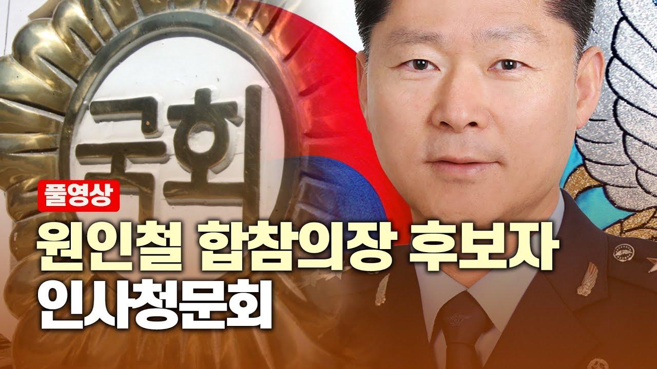 [풀영상] 원인철 합참의장 후보자 인사청문회 I 서울신문 생중계