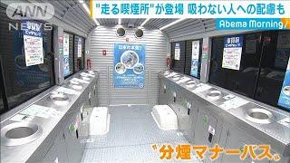 """""""走る喫煙車""""イベント会場で活用! 分煙対策も・・・(19/09/10)"""