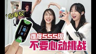 [不要心动挑战]让韩国女生心率超过100的中国帅哥是!?