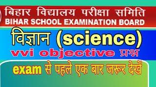 #targetvision#biharboard   विज्ञान(science) के vvi objective प्रश्न बिहार बोर्ड 2019-
